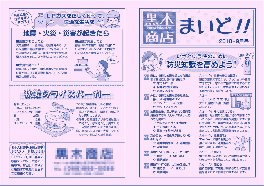B4ニュースレター×ガス器具チラシ表