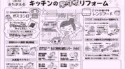 コンロ・レンジフード拡販チラシ