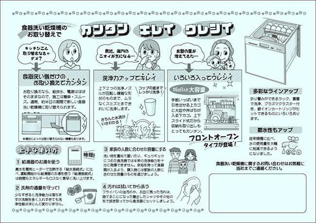 食洗器拡販チラシ