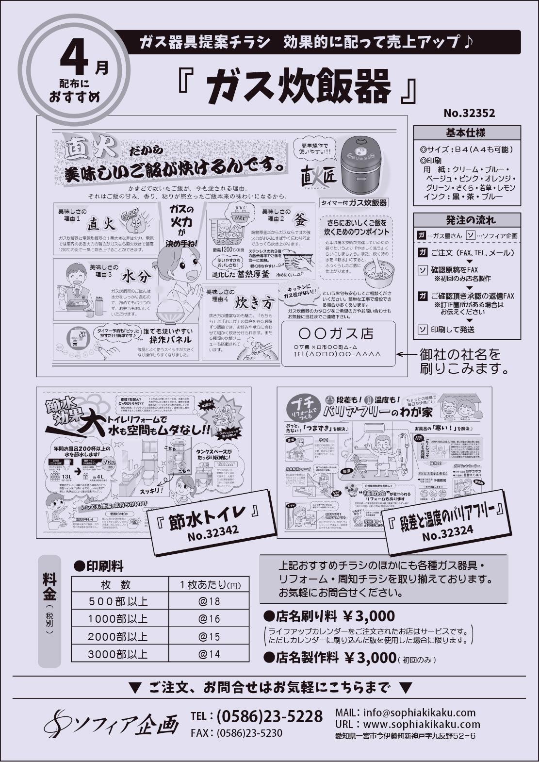 4月配布におすすめのガス器具提案チラシ