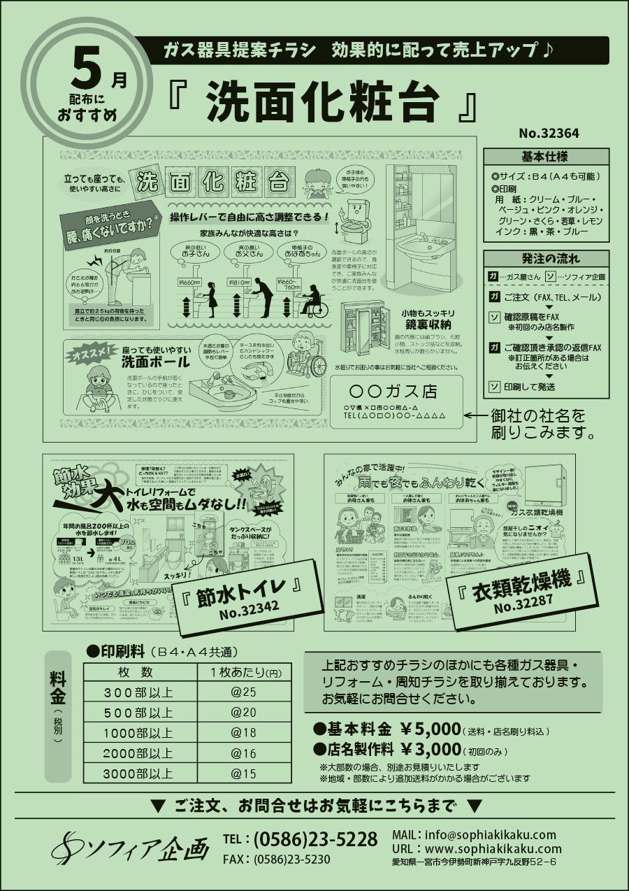 5月配布におすすめのガス器具提案チラシ