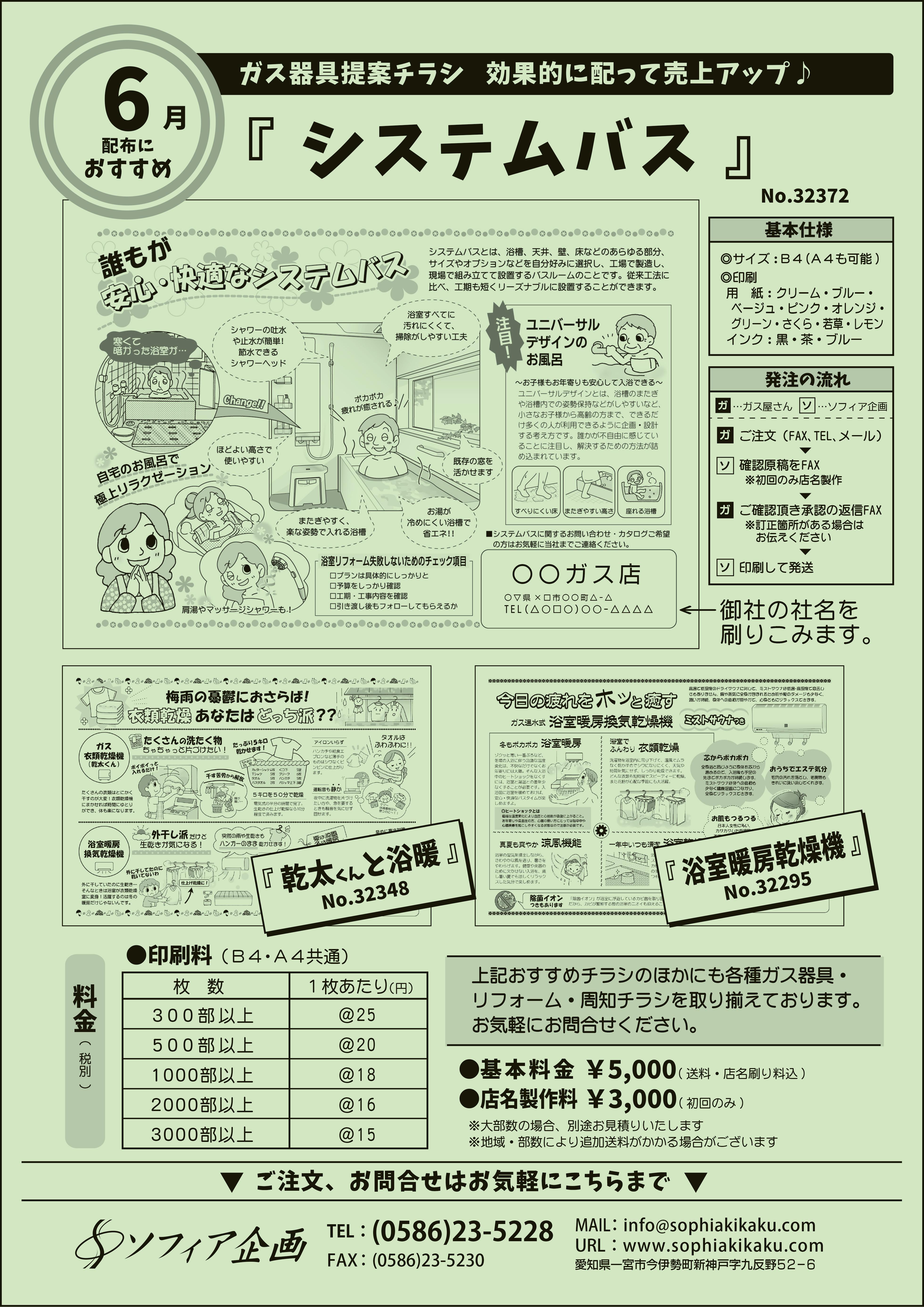 6月配布におすすめのガス器具提案チラシ