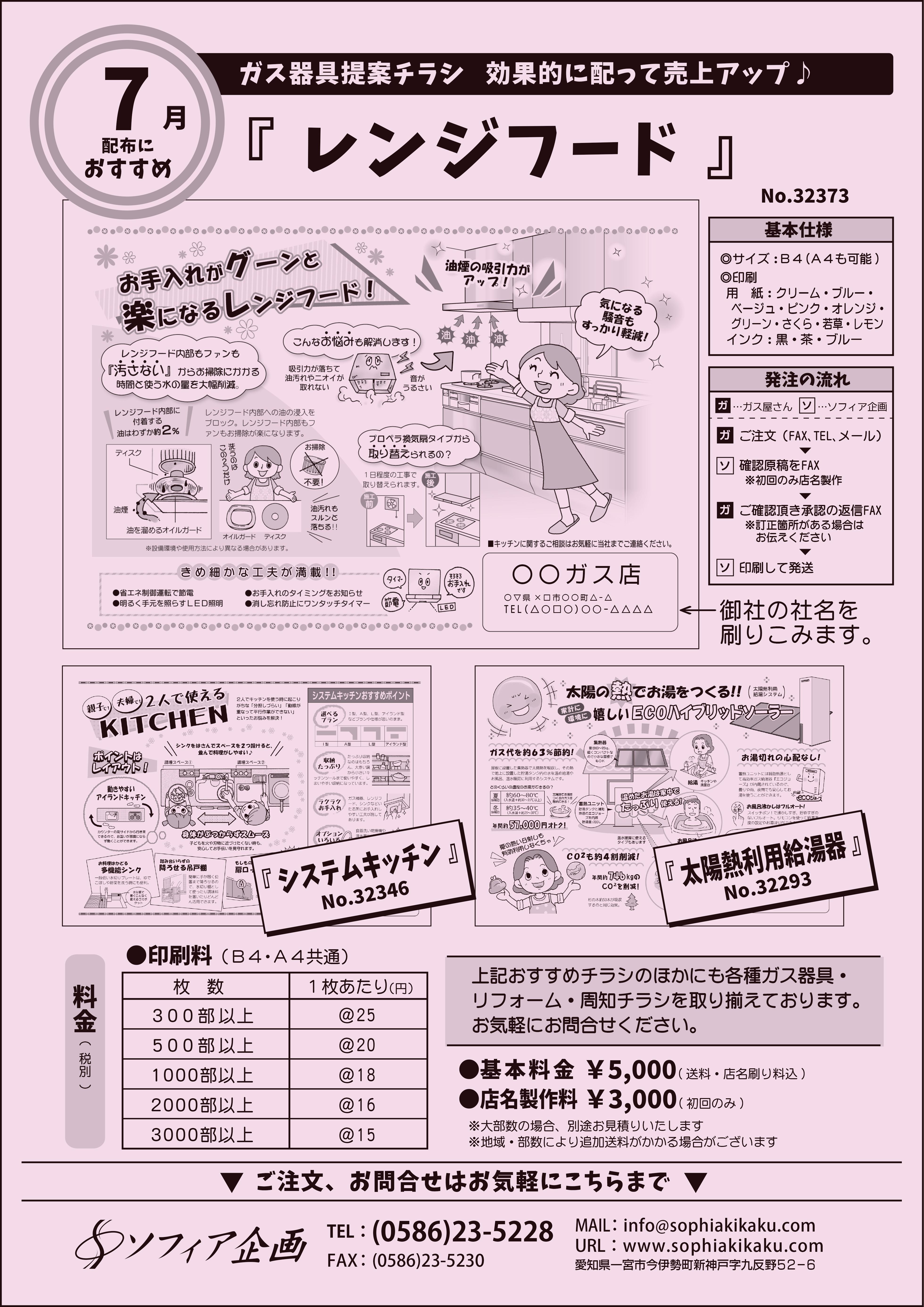 7月配布におすすめのガス器具提案チラシ