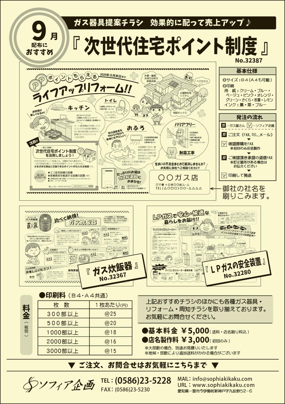 9月配布におすすめのガス器具提案チラシ