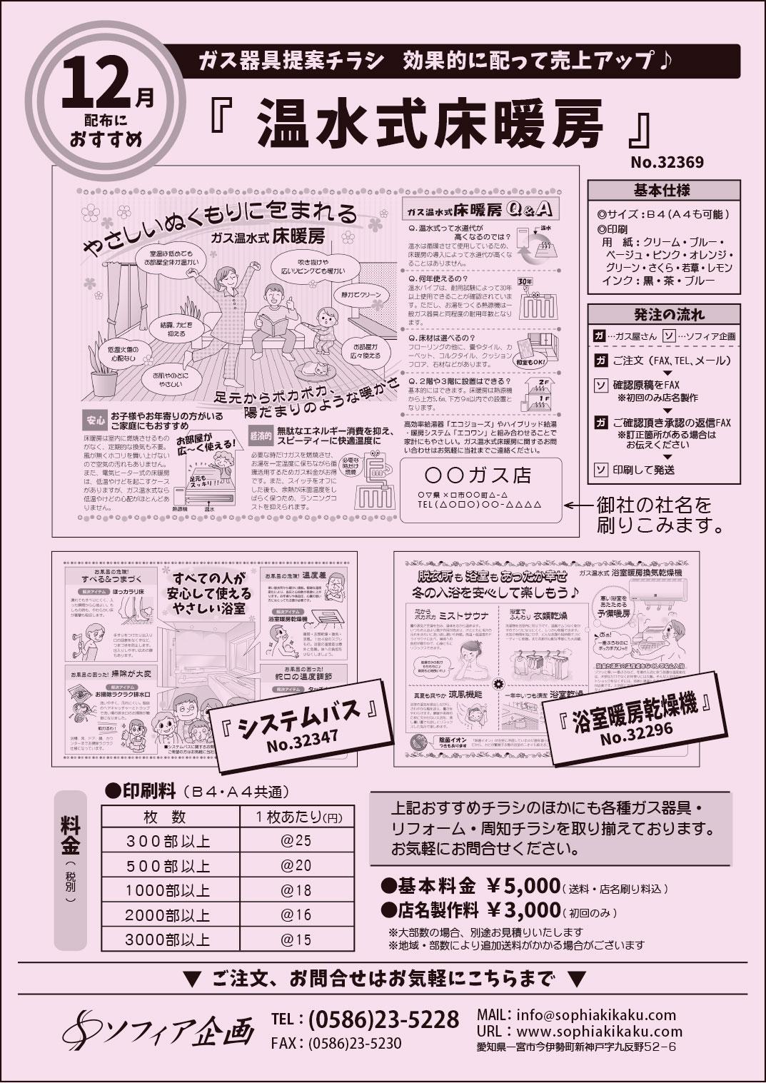12月配布におすすめのガス器具提案チラシ