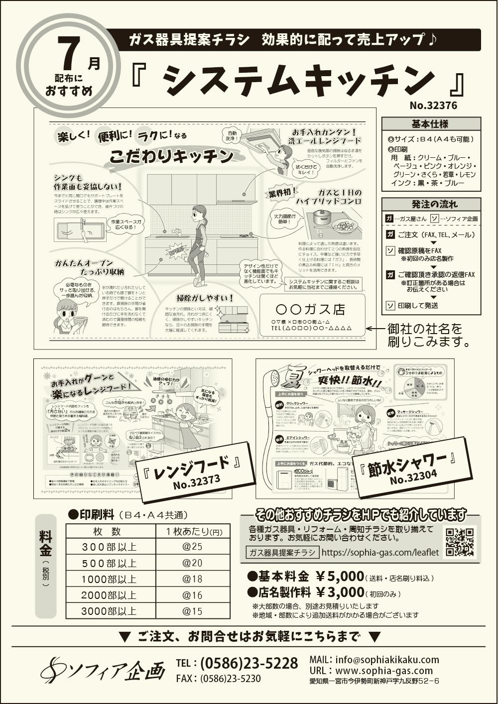 7月配布におすすめのガス器具チラシ