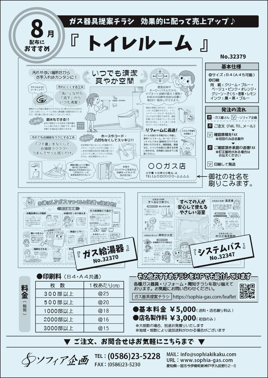 8月配布におすすめのガス器具チラシ