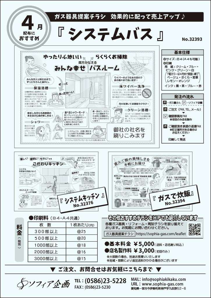 4月配布におすすめのガス器具チラシ