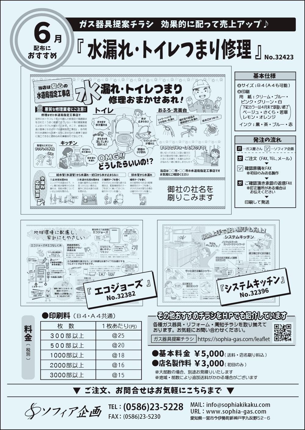 6月配布におすすめのガス器具チラシ