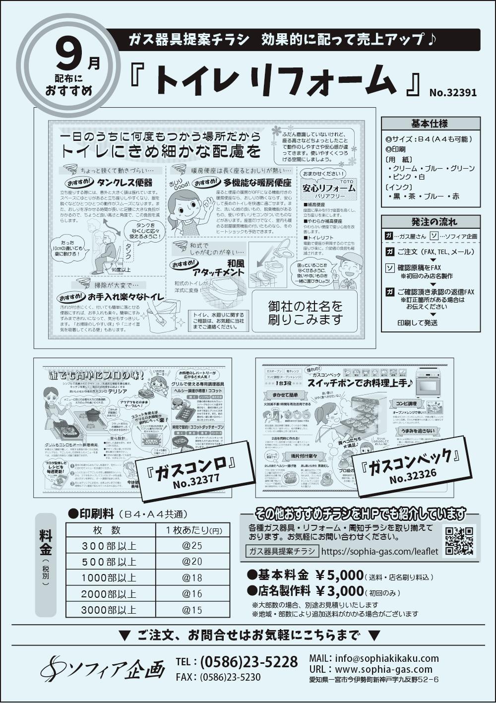 9月配布におすすめのガス器具チラシ